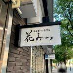 開店40分で完売!2021年1月9日オープンの勝どきの高級食パン専門店「花みつ」をレポート