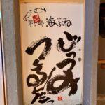 晴海トリトンスクエアの「茅ヶ崎 海ぶね」が2020年12月31日をもって閉店しています。