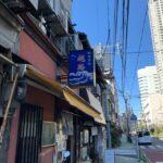 勝どきの小料理屋さん「越路(こしじ)」で具だくさんのおいしい海鮮丼ランチをいただく