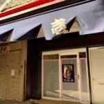 2021年1月28日に食パン専門店「高匠」が月島もんじゃストリート内にオープン予定です