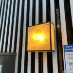 和だしのカレーつけ麺が絶品!勝どきの「大衆バル レモキチ R kitchen」でランチに行ってきました