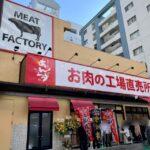 2/4まで宮崎牛弁当が300円!2021年1月29日勝どきに「あんず お肉の工場直売所」がオープン