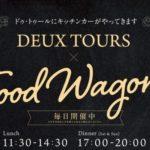【2021年4月カレンダー】晴海ドゥ・トゥール前のキッチンカー「FOODWAGON」情報