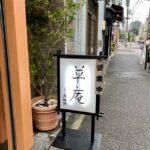 月島の小料理屋さん「草庵」で昼定食セット!すき焼き定食のランチをいただく