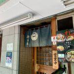 月島の福寿マンション1Fのお寿司屋さん「新富鮨(しんとみずし)」で上にぎりのランチをいただく