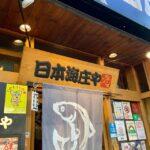 おかずが食べきれない!月島の居酒屋「日本海庄や」でボリュームいっぱい松花堂弁当をいただく