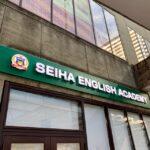 入会金は開校特典で39円!晴海トリトンに「セイハイングリッシュアカデミー」が2021年3月開校