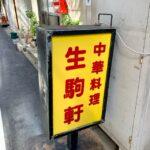 月島の中華料理屋さん「生駒軒」で定番のラーメンとチャーハンセットのランチをいただく