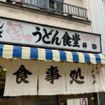 和・洋・中、何でもあって、そして安い!佃の「亀印食堂」でふんわりカツ丼のランチをいただく