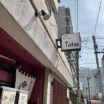 月島の福寿マンション1階の「モダンダイニング Tatsu (たつ)」で絶品カツとじ丼をいただく