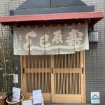 月島三丁目のお寿司屋さん「辰巳寿司」で日替わり丼をいただく