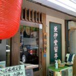 月島の福寿マンション1階にある居酒屋「亜伊堂留亭」でおいしい生姜焼き定食をいただく