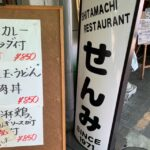 【喫煙可】月島の福寿マンションの喫煙できるレストラン「千見(せんみ)」で美味しいカツカレーをいただく