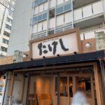 勝どきのつじ田、YOROなどの並びに 「おでん屋たけし」が2021年月31日開店予定(追記)