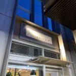 月島もんじゃストリートにフラワーショップ「HANAKI」が2021年3月25日に移転オープン