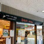 ナンもライスも食べ放題!勝どきサンスクウェアにある「スリスティ 勝どき店」でランチをいただく(中央区PayPay20%割引使えました)