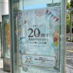 2021年4月14日で晴海トリトンスクエアが20周年!各種キャンペーンが開催されております