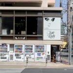 【喫煙可】勝どきのビュック中銀にあるレトロで素敵な喫茶店「フェアレディ」でエビピラフのランチ