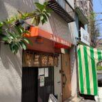 月島三丁目には2つの三好弥があります!月島の「鶏料理 三好弥」でふわふわ親子丼をいただく