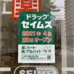 2012年4月28日にTSUTAYA勝どき店跡地にドラッグストア「SEIMS(セイムス)」がオープン予定!(2021/4/28記事更新)