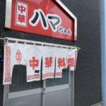 月島のもんじゃストリート近くにある人気の街の中華料理屋さん「 ハマちゃん」でランチ