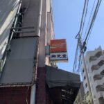 【閉店】月島の喫茶店「御免堂」が2021年3月24日で閉店しておりました。