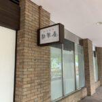 【閉店】佃のピアウエストスクエアにあった「金華樓」が2020年10月30日に閉店していました