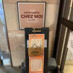 【喫煙可】佃のピアウェストスクエアにある喫茶店「CHEZ MOI(シェモア)」で大きなメンチカレーをいただく