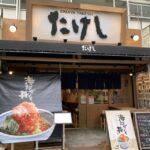 勝どきの「おでん屋 たけし」が期間限定で海鮮丼専門店に!早速レポートいたします