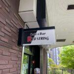【喫煙可】勝どきビュータワー2階にあるカフェ・バー「RED STRING」でおかず2品が選べるおいしいランチをいただく