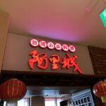 晴海トリトンの「台湾小皿料理 阿里城(ありじょう)」で台湾 担仔麺(タンツー麺)のランチをいただく