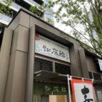 月島のミッドタワーグランド1階に持ち帰り寿司の「知床鮨」が2021年5月28日にオープン!