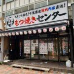 勝どきに「串屋横丁 もつ焼きセンター 勝どき店」が2021年7月21日に開店予定!つじ田、たけし、YOLO、すしいちの並びです!