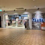 晴海トリトンの雑貨屋さん「PLAZA DEPOT」が2021年11月7日で閉店の予定でセール中